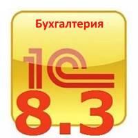 Электронная книга 1С Предприятие 8.3